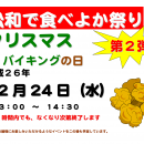 20141224松和で食べよか祭