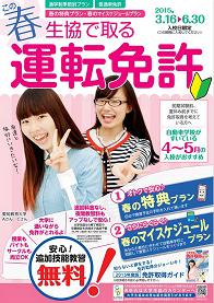 2015haru_seikyo