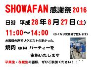 showafan2016