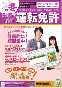 seikyofuyu2016