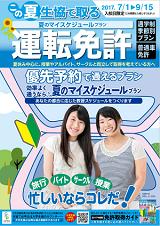 生協2017夏